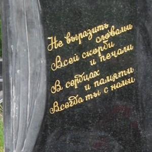 Эпитафия для памятника