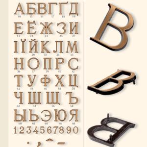 Буквы из бронзы каталог