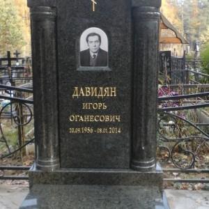 Памятник 0000409