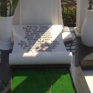 0000416 Памятник. Эпитафия