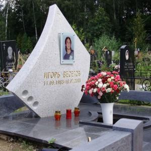 Памятник 0005009