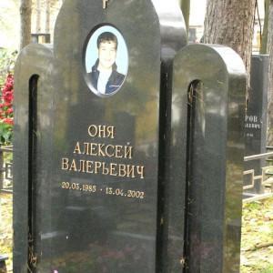 Надгробный памятник 0000453