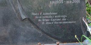 Памятник 0000456. Эпитафия