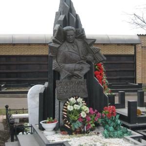Памятник 0000463