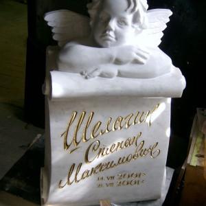 Памятник 0000468