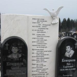 Памятник 0003444. Эпитафия
