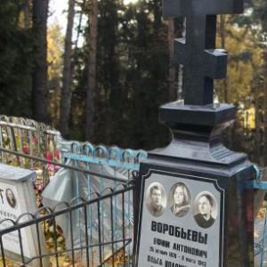 Памятник 0004002