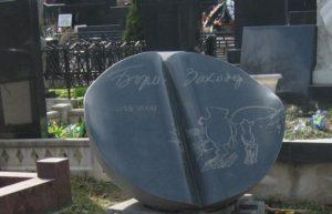 Памятник 0005441. Гравировка