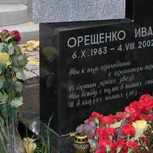 Памятник 0000486. Эпитафия