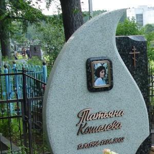 Памятник 0000487
