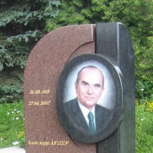 Памятник 0005017. Фото на керамике