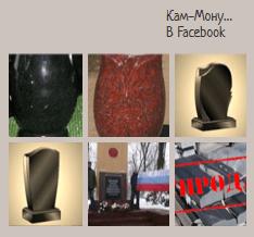 kam-monument в facebook