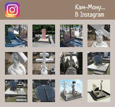 kam-monument в instagram